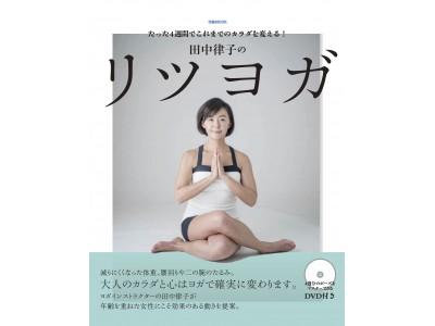 月のリズムに合わせて自然と理想の姿に『たった4週間でカラダを変える! 田中律子のリツヨガ』3月31日発売 ~4月2日(日)ヨガイベント開催~