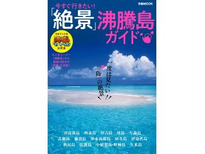 日本テレビ系「沸騰ワード10」の大人気コーナーが1冊の本に!『今すぐ行きたい!絶景 沸騰島ガイド』(ぴあ)本日発売! #沸騰ワード10 #沸騰島