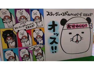 東京を超える盛況ぶり! #パンダと犬 犬かわいいやん!な「スティーヴン★スピルハンバーグ エキスポ」大阪上陸! ~大阪限定スタンプが押せるワークショップも開催! 鼻しおり無料配布中!~
