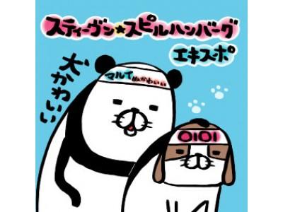 東京&大阪で大盛況! 次は博多で犬かわいい! #パンダと犬 「スティーヴン★スピルハンバーグ エキスポ」~ワークショップ博多限定スタンプ&新グッズの先行販売も!~ @博多マルイ 9/12~25