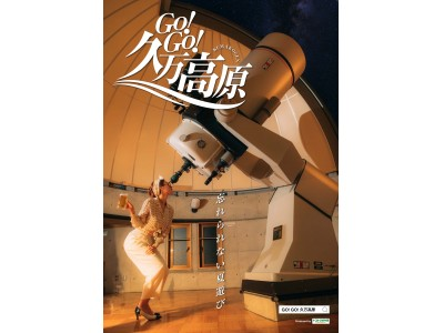 今年の夏は近くの自然で遊ぼう!四国の自然で遊ぼう!愛媛県久万高原町の体験プログラム「GO! GO! 久万高原-忘れられない夏遊び-」誕生!