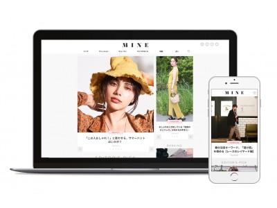 """ファッション動画マガジン「MINE」が、新コンセプトで全面サイトリニューアル!ロゴも一新し、""""自分らしく、自由で自立した""""F1層向けメディアへ"""
