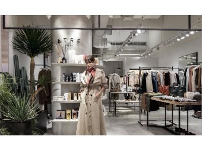 ライフスタイルブランド「ETRE TOKYO」、東京の新宿ルミネ2に新店舗をオープン!