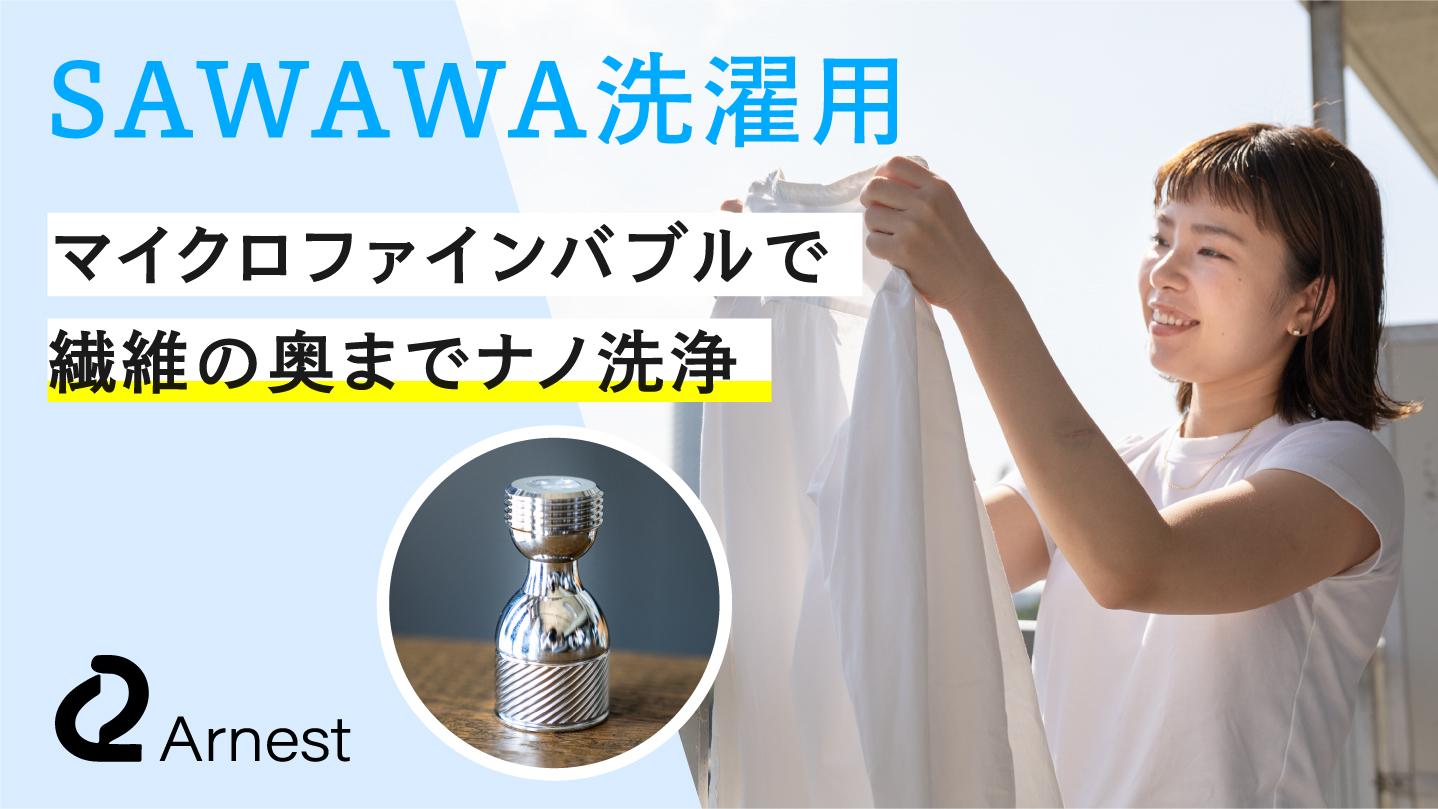 100億個のマイクロファインバブルで洗濯革命「SAWAWA 洗濯用」Makuakeにて先行発売開始