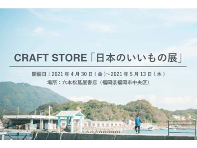 全国各地のやきもの日用品が一堂に。CRAFT STOREの「日本のいいもの展」六本松蔦屋書店でPOPUPを開催