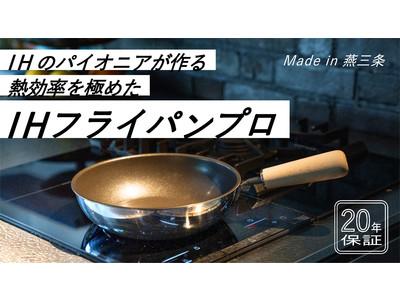 IHを極めた20年保証付き「IHフライパンプロ」が金物の生産地、燕三条より誕生。【Makuakeにて先行販売実施中!】