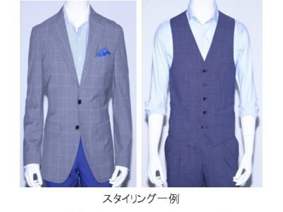 スーツサブスクリプション「suitsbox」ノーネクタイやカジュアルスタイルに対応の「クールビズプラン」提供開始!~専門のスタイリストが、TPOに合わせて個別にスタイリング~