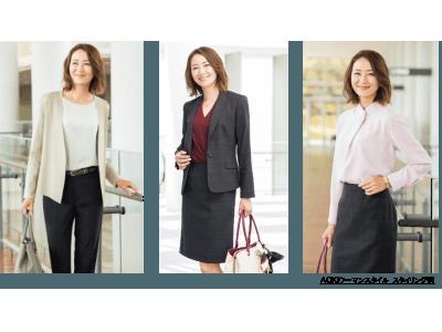 """""""女性管理職の登用""""""""共働き世帯の増加""""など増え続けるワーキングミセスに向けた画期的なサイズ・型紙を開発「AOKIウーマンスタイル」スーツ・ジャケット・カットソーを新発売!"""