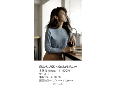 Oggi編集部の『欲しい』が詰まった1枚!AOKI&Oggiの初コラボ企画商品!