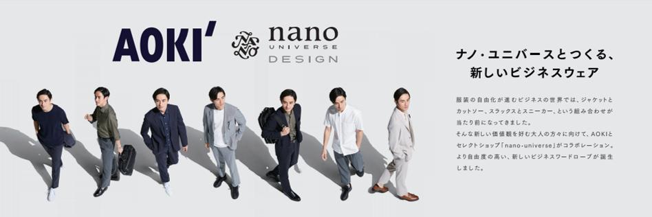 nano・universe プロデュース!ミニマルなライフスタイルを表現した新…