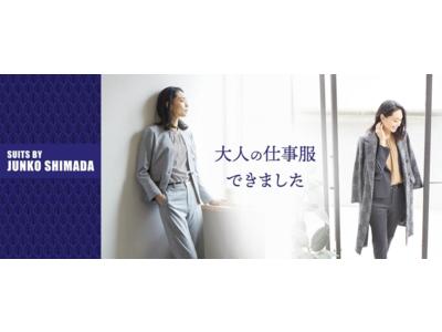 パリコレデザイナー島田順子氏によるレディース新ライン「SUITS BY JUNKO SHIMADA」デビュー!~活動的な大人の女性のための新しいライン~