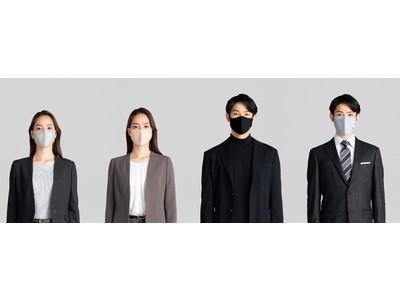 累計850万枚を突破したAOKI抗菌・洗えるマスクシリーズからスーツやジャケパンスタイルにも最適なファッション性と機能性を兼ね備えた新しいマスクが順次登場!