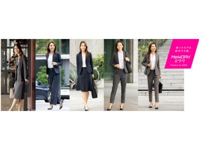 働く女性のキモチに寄り添った「MeWORK」プロジェクトの高機能性セットアップ「洗えるキレイスーツ」にパチっと静電防止機能付きの秋冬モデルが新登場!