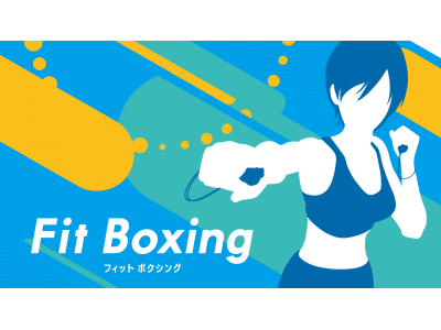 Nintendo Switch 初のエクササイズソフト「Fit Boxing」12/20に発売