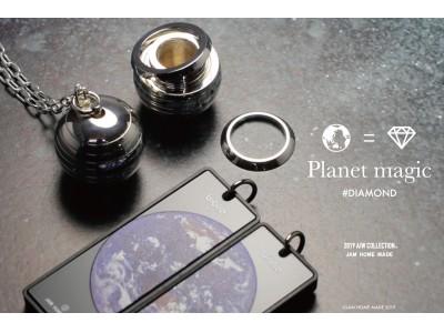 ダイヤモンド使用の「万華鏡」と「8本の指輪」になるネックレス『PLANET MAGIC』2019年8月24日(土)より新発売