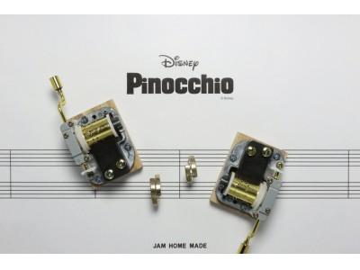 """2人で一緒にメロディーを奏でる""""ツインオルゴール""""セット『指輪のうた(TM)-<ピノキオ>星に願いを-』2019年11月22日(金)より予約受付開始"""