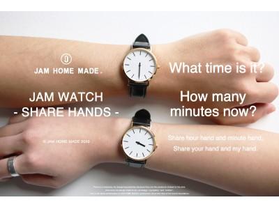 「長針」「短針」を2つの時計でシェアするペアウォッチ 『JAM WATCH -SHARE HANDS-』 2020年1月25日(土)より新発売