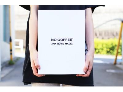 温かいコーヒーと甘いチョコを片手にお互いの指輪を作りあう特別なバレンタイン『NO COFFEE(TM)×JAM HOME MADE』2020年2月8日(土)より新発売