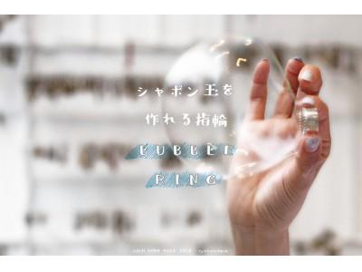 業界初※!?シャボン玉を作れる指輪『BUBBLE RING』2018年6月23…