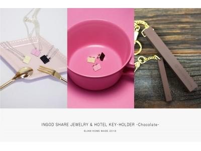 チョコレートを二人でシェアするように。バレンタインカラーのペアジュエリー<INGOD SHARE JEWELRY & HOTEL KEY-HOLDER -Chocolate->