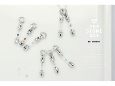 毎月14日限定!1円~の募金で誕生石入りのチャームをプレゼント!『-THE STONE DAY-Diamond』『-THE STONE DAY-Emerald』4月14日、5月14日に開催!