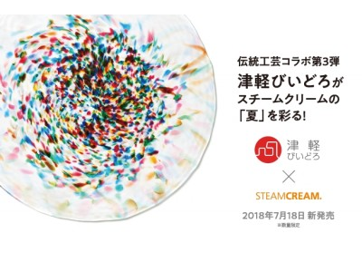 伝統工芸コラボ第3弾!津軽びいどろがスチームクリームの「夏」を彩る!