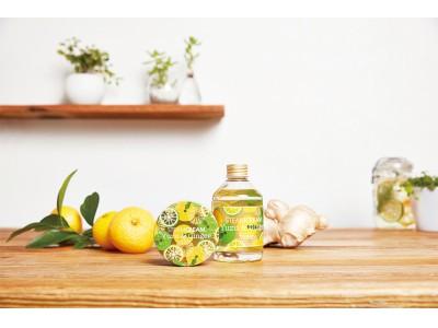 「スチームクリーム」から100%天然のやさしいゆずの香り広がる「ゆず&ジンジャー」ラインが2018年9月5日(水)新発売! ※数量限定