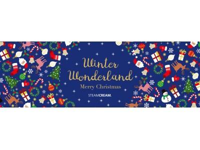 """スチームクリーム2018年のクリスマス""""WINTER WONDERLAND~きらきら光る、夢の世界へ~"""
