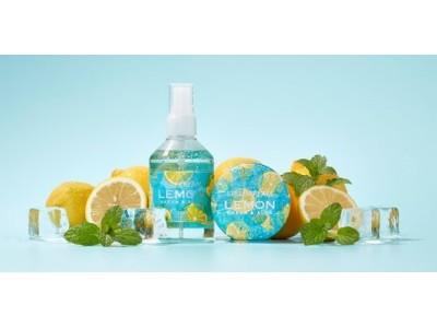 しぼりたてレモンのはじけるような香りと、ハッカのスーッとした清涼感を同時に楽しめる「スチームクリーム ハッカ&アロエ レモン」 ラインを2019年4月24日(水)数量限定で新発売!