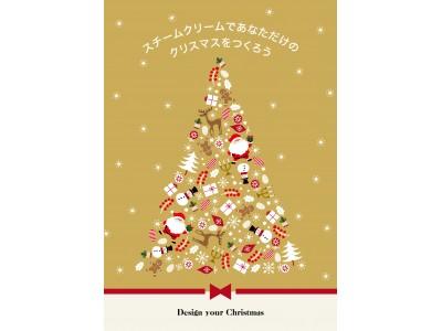 """スチームクリーム2019年のクリスマス """"Design your Christmas"""""""