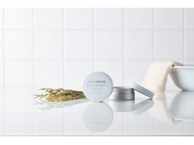 保湿のスペシャリスト「スチームクリーム」ブランド発、肌をうるおし、やわらげる「スチームクリーム クレンジングバーム」が2020年2月19日(水)に新発売!