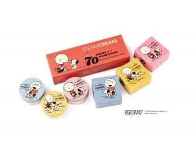 全身用保湿クリーム「スチームクリーム」より、PEANUTS生誕70周年を祝うmini缶セットが新発売!