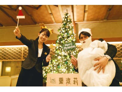 温泉旅館で仮装クリスマス!石川県加賀市山代温泉の旅館 葉渡莉が「クリスマスパーティー in HATORI」を開催