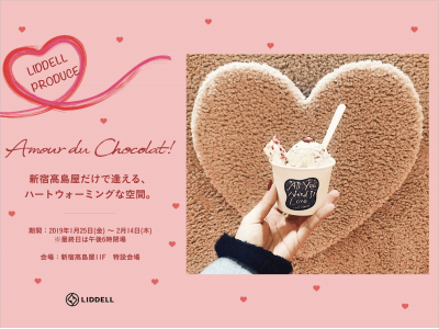 LIDDELLがフォトスポットの空間プロデュースを担当!新宿高島屋のバレンタインフェア「アムール・デュ・ショコラ」は想いのこもった写真の撮りドコロが満載。より気持ちの伝わるオリジナルなバレンタインを