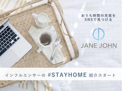 コロナ疲れに負けない…!インフルエンサーインタビューメディア『JANE JOHN(ジェーンジョン)』がインフルエンサーのとっておき「#STAYHOME」の楽しみ方をシェア!