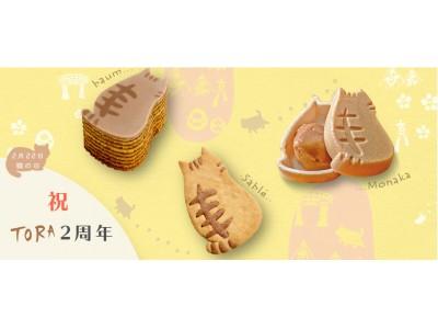 猫好きに朗報!石川限定にゃんこのお菓子が今年も期間限定でお取り寄せ可能に