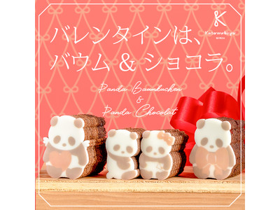 【期間限定】バレンタインバージョンが3種類新登場!型ぬきができるバウムクーヘン「パンダバウム」