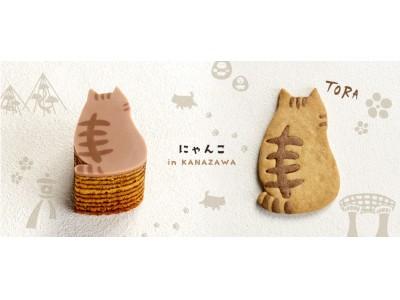 猫の日&発売1周年記念!金沢にゃんこ トラのお菓子を期間限定で通販いたします!