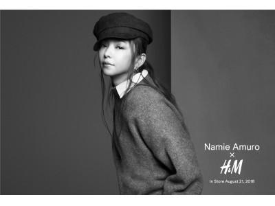 安室奈美恵の引退前最後のファッション・キャンペーン「Namie Amuro x H&M」第二弾が決定!今回は中国、韓国も巻き込みアジア約600店舗に拡大