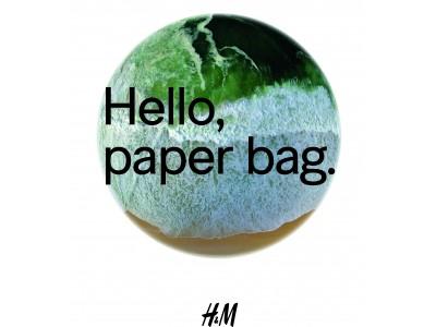 H&M、サステイナブルなファッションの未来をめざしてショッピングバッグの紙製化、有料化を発表海洋ゴミ、プラスチック汚染への取り組みに寄付