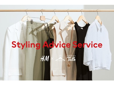 【H&Mメンバー限定】プロによるスタイリング体験が抽選で毎月35名様に当たる!ブランドを問わずお持ちの服のスタイリング相談ができるスペシャルな体験を提供