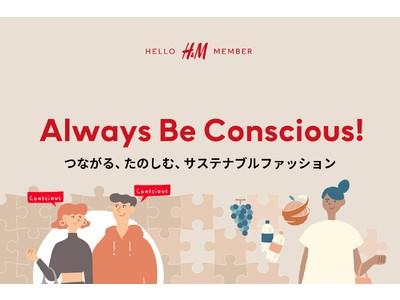 H&M、サステナビリティに関する特設サイト「Always Be Conscious」を開設!