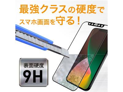PanzerGlassのiPhone X / 11 / 12 シリーズ用アクセサリー他63アイテムが3日間限定40%OFF!