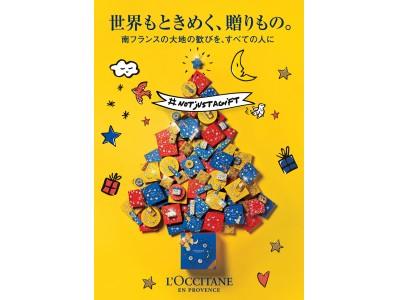 #NOTJUSTAGIFT贈るほどに幸せが輪になりこの星をひとつに・・「ジョイフルスター アーモンド」シリーズ