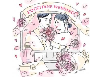 ジューンブライドから始めよう!どんなときもみんなで共有する幸せな結婚式に。ロクシタンがオンライン結婚式を応援します!