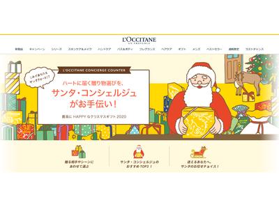 クリスマス限定の特設WEBサイト「ロクシタンサンタ村」にギフトコンシェルジュカウンター登場