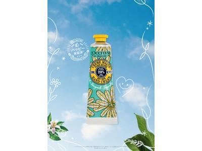 ホリデーコレクション第3弾ハッピーな香りってどんな香り?「ハピネススマイル シア」シリーズ
