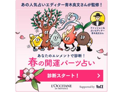 美容誌『VOCE』とコラボ。ファッション&占いエディター青木良文さん監修「春の開運パーツ占い」実施 ロクシタンLINE公式アカウントにて