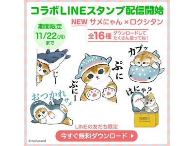 LINEスタンプ第17弾 「サメにゃん×ロクシタン」 LINEスタンプ配信開始!