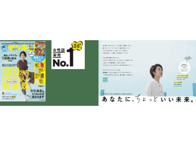 3期連続市販の月刊女性誌No.1の『サンキュ!』は創刊24周年 女性の「将来への不安」を解消し、この先が楽しみになる「ちょっといい未来プロジェクト」をスタート
